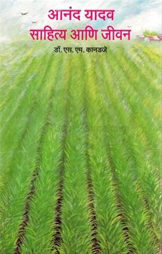 Anand Yadav Sahitya Aani Jivan