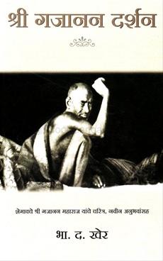 Shri Gajanan Darshan