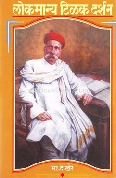 Lokmanya Tilak Darshan