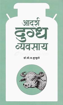 Adarsh Dugdha Vyavasay