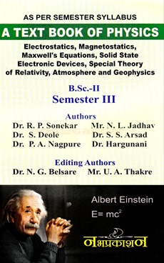 A Text Book Of Physics Sem.III