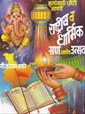 राष्ट्रीय व धार्मिक सण आणि उत्सव