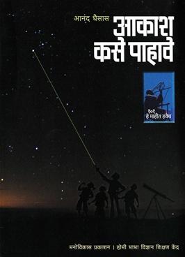 Akash Kase Pahave