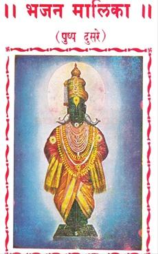 Bhajan Malika ( Pushpa Dusare )