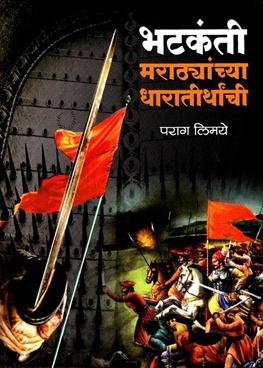 Bhatkanti Marathyanchya Dharatirthanchi