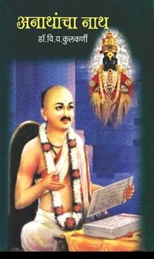 Anathancha Nath