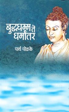 Buddhadhamm Te Dharmantar
