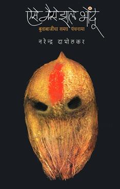 Aise Kaise Zale Bhondu