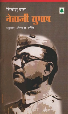  -Netaji Subhash by Sitanshu Das - Chinar Publishers