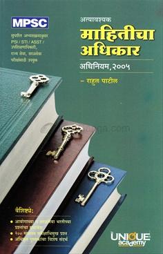 Atyavashyak Mahiticha Adhikar Adhiniyam 2005
