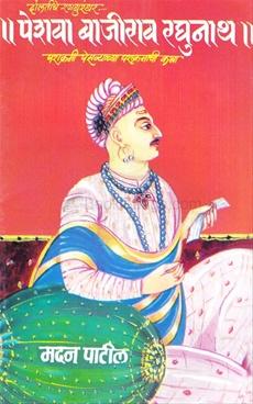 Peshva Bajirao Raghunath