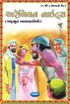 Arabian Nights Bhag 6 (Gujarati)