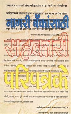 Nagari Bankansathi Sahakari Paripatrake