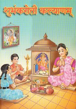 Shubh Karoti Kalyanam
