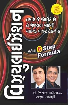 Visualisation (Gujarati)
