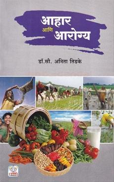 Aahar Aani Aarogya