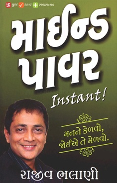 માઈન્ડ પાવર-Mind Power Instant! by Rajiv Bhalani - RichLife Systems