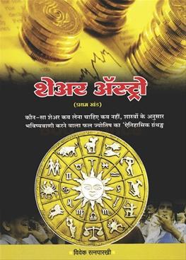 Share Astro -Khand 1(Hindi)