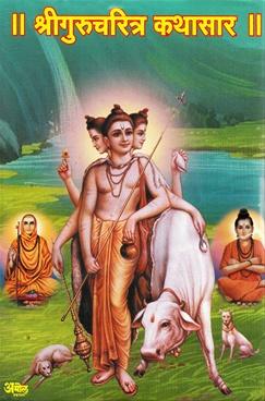 Shreegurucharitra Kathasar