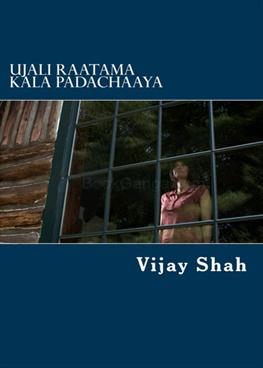 Ujali Raatama Kala Padachaaya