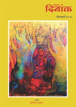 Kokan Dinank Diwali 2017