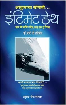 Ayushyacha Sangati Intimate Death (Marathi)