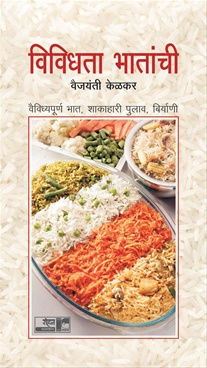 Vividhata Bhatanchi