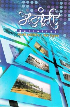 Bhatkanti Unlimited