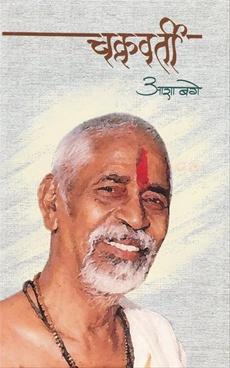Chakravarti
