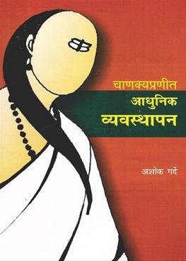 Chanakyapranit Adhunik Vyavasthapan