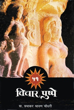 51 Vichar Pushpe