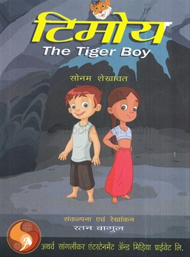 Timoy - The Tiger Boy (Hindi)