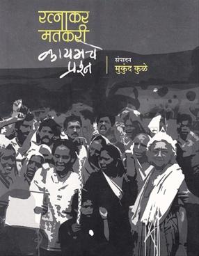 Kayamache Prashn
