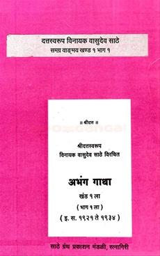Abhang Gatha Khand - 1 (Bhag - 1)