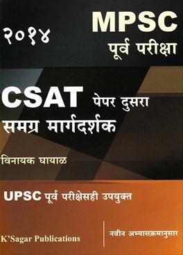 2014 MPSC Purva Pariksha CSAT Papar Dusara Samagra Margdarshak