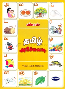 Tamil Alphabate (Vikas Alphabet Books)