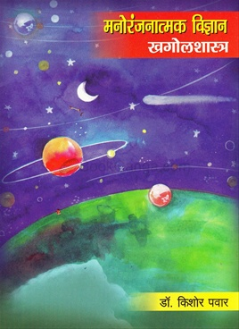 Manoranjanatmak Vidnyan Khagolshastra