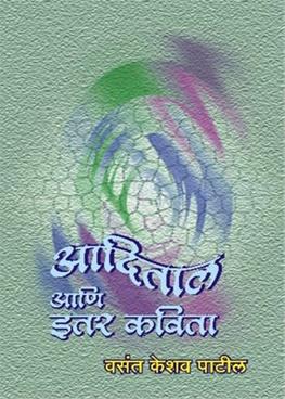 Aadital Ani Itar Kavita