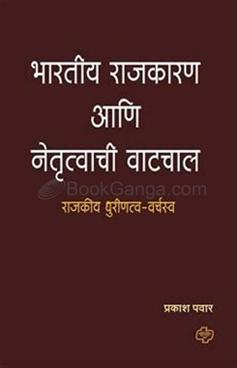 Bharatiya Rajkaran Ani Netrutvachi Watchal