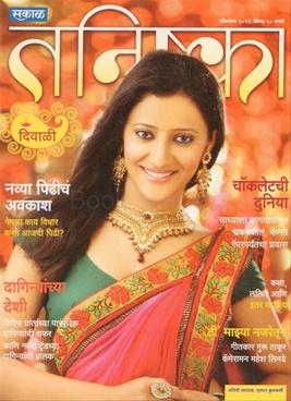 Tanishka (2011)