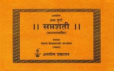 Atha Durga Saptashati