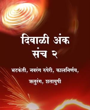 2 Diwali Ank (Sanch 2)