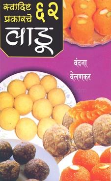 Swadishta 62 Prakarche Ladu