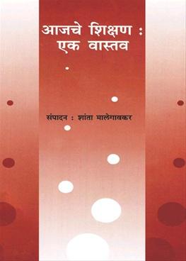 Aajache Shikshan Ek Vastav