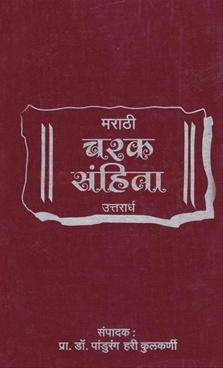 Marathi Charak Sanhita (Uttarardh)