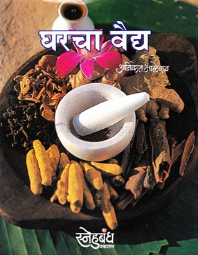 Gharacha Vaidya