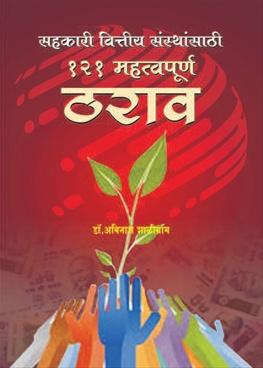 121 Mahatvapurna Tharav