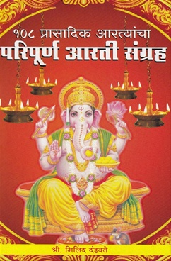 108 Prasadik Artyancha Paripurn Arati Sangrah