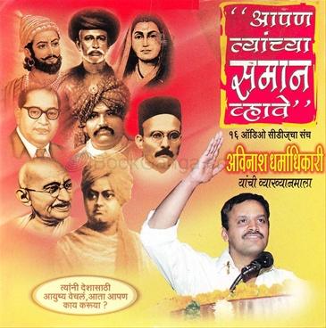 Aapan Tyanchya Saman Whave MP3 Audio