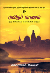 Punitha Payanam – Tamil Translation of Journey Home